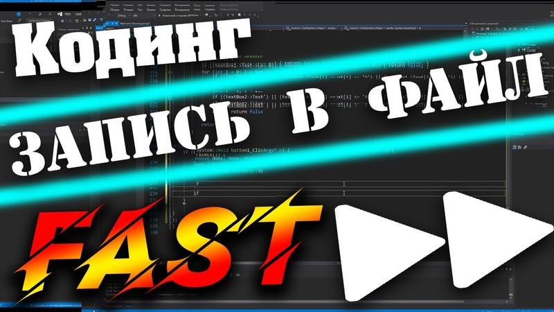 C КАК ЗАПИСАТЬ ТЕКСТ В ФАЙЛ WindowsForm VisualStudio2019 Fast Кодинг