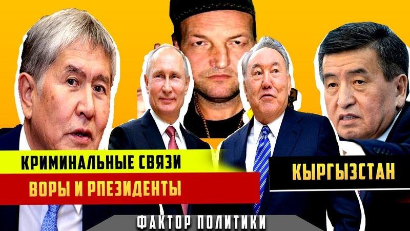 Как и чем связаны Атамбаев,Азиз Батукаев,Назарбаев и Путин
