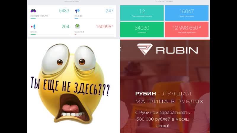 Rubin лучшая рублевая матрица