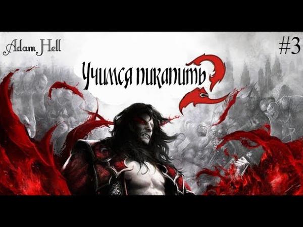 Castlevania Lords of Shadow 2 Запикапили красотку 3