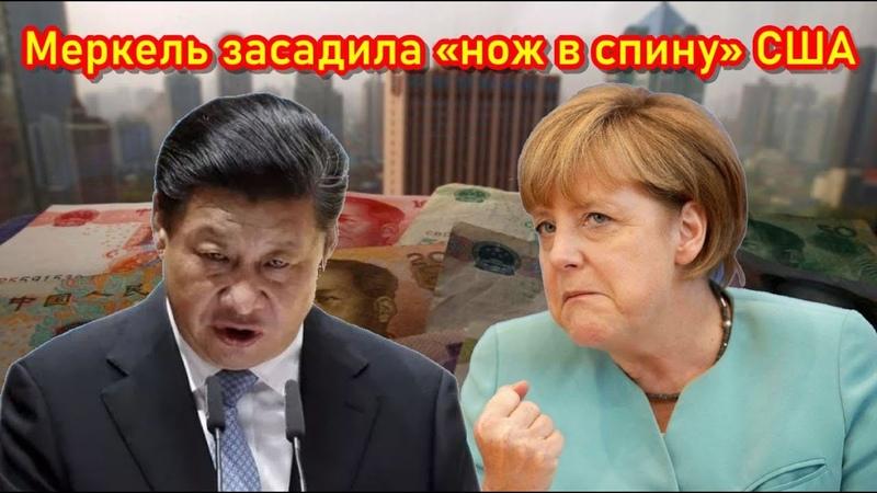 Меркель засадила нож в спину США Китай дает под зад США