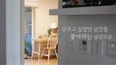 (sub) 미니멀라이프를 위한 비우기 팁 7가지ㅣ서재, 베란다 비움ㅣ감추고 싶은 공간을 좋아하는 공간으로ㅣ7 tips for minimalism