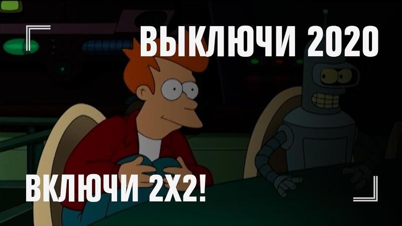 ВКЛЮЧИ 2Х2 Симпсоны Футурама Американский папаша и остальные про 2020 год