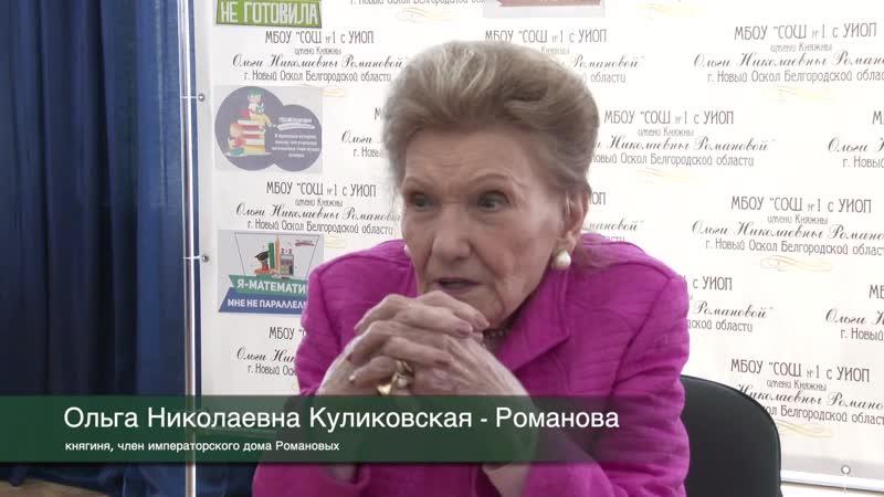 Новый Оскол посетила член российской императорской фамилии, княгиня Ольга Кулико