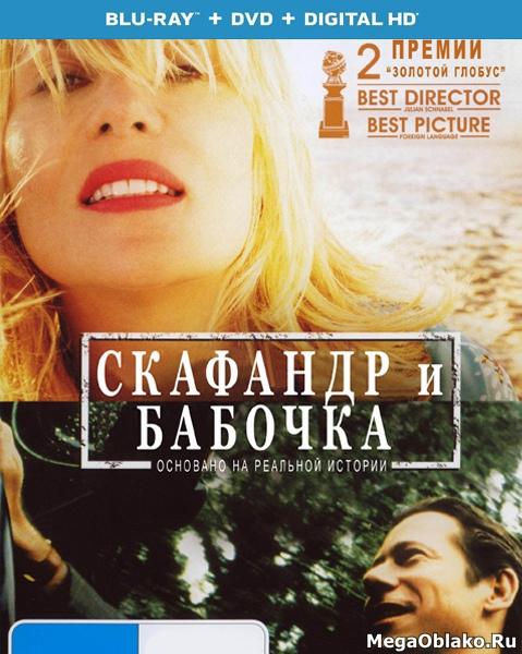 Скафандр и бабочка / Le scaphandre et le papillon (2007/BD-Remux/BDRip/HDRip)