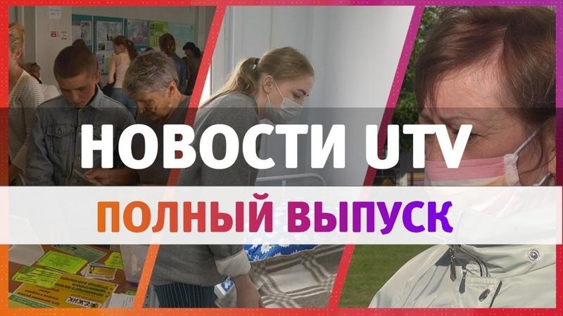 UTV. Новости Уфы и Башкирии 26.05.2020: заселение в новую больницу кредит на 100 тысяч безработица