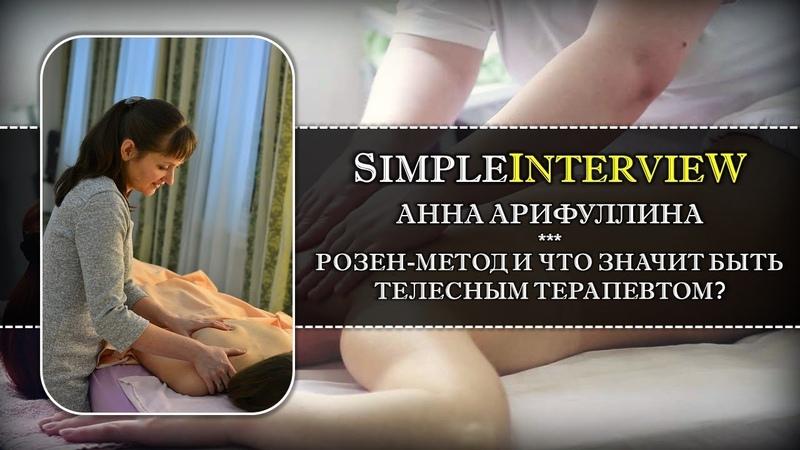 Что значит быть телесным терапевтом в розен методе Интервью с интерном розен метода Анной Арифуллиной