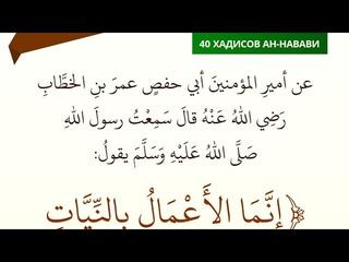 1. Хадис о намерениях. Матн. Каждое дело по намерению    Сорок хадисов ан-Навави
