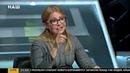 Тимошенко про іноземний лобізм в уряді: Нас, по суті, здали, як металобрухт. НАШ 12.02.20