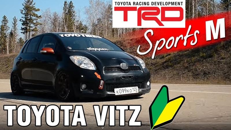 ТАЧКА ДЛЯ СТУДЕНТА НА СТИЛЕ Toyota VITZ TRD Sports M