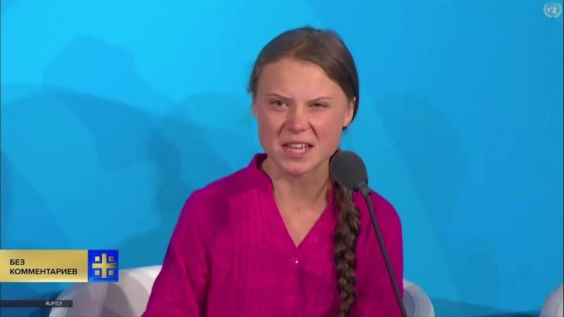 Грета Тунберг выступила в ООН на саммите по климату