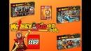 Lego MONKEY KID - втора волна наборов
