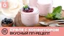 Очень вкусный ПП-рецепт суфле на домашнем кефире с конфитюром «Черная смородина»
