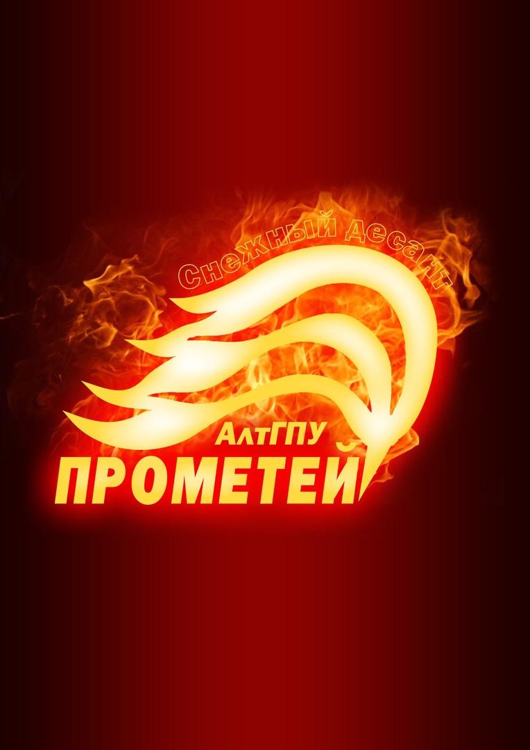 "Афиша Барнаул Набор в ОСД ""Прометей"" 2020"