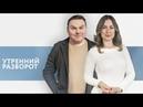 Утро с Леной Ляховской и Сашей Плющевым / Живой гвоздь - Иван Мельников 05.12.19