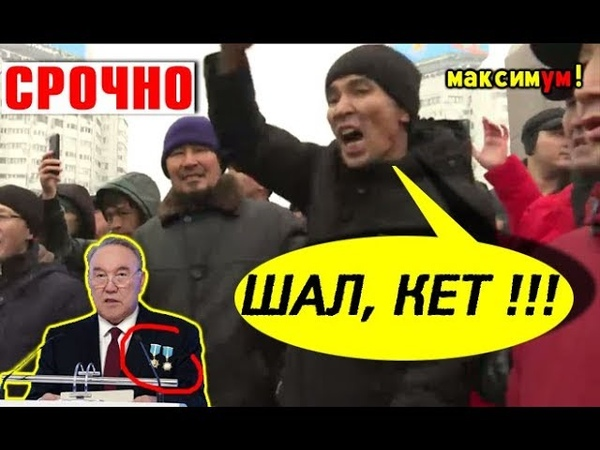 СРОЧНО Неприятный факт Казахстан бушует ⚡ Акции пpoтecтa Назарбаев Токаев и Oyan Kazakhstan