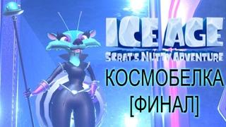 КОСМОБЕЛКА | Ice Age: Scrat's Nutty Adventure #4 [ФИНАЛ]