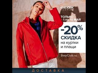 Только 1-10 мая! -20% на куртки GEOX! Бесплатная доставка
