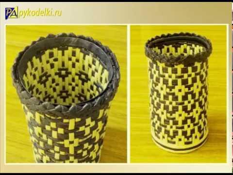 Плетение бумажной вазы с узором методом Художественной штопки - урок 4Weaving paper vases