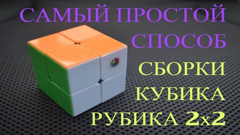 Кубик-рубика 2х2 (обучалка). Самый простой и понятный способ сборки.