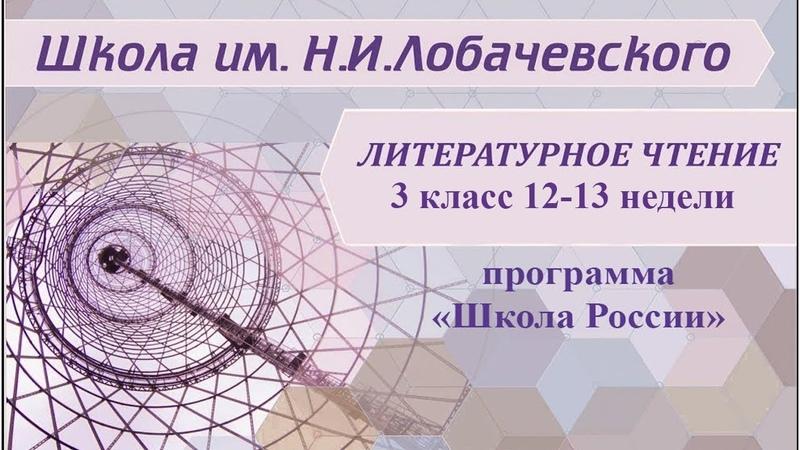 Литературное чтение 3 класс 12 13 недели И А Крылов великий русский баснописец