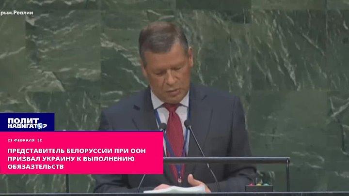 Представитель Белоруссии при ООН призвал Украину к выполнению обязательств