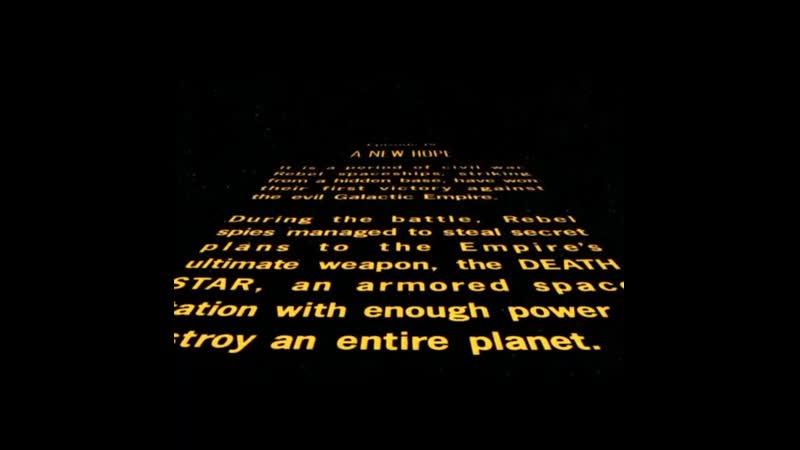 Звездные войны эпизод 4 номер 2