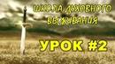 Школа Духовного Выживания УРОК2
