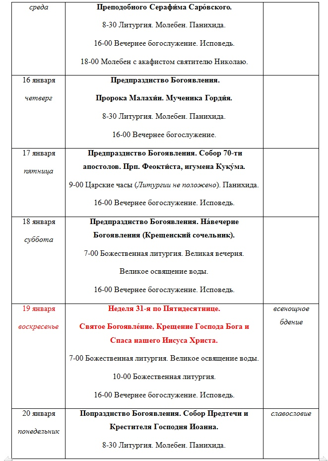 Расписание богослужений на январь 2020 года, изображение №4