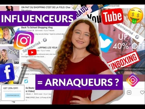 PUB - ⚠️ 'INFLUENCEURS'... SOUS INFLUENCE ? ⚠️