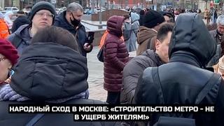 Народный сход в Москве: «Строительство метро - не в ущерб жителям!» / LIVE