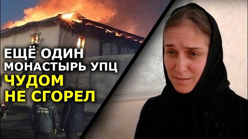 Как горел Гамалеевский монастырь Репортаж с пепелища 24 апреля 2020