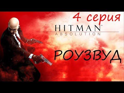 Hitman: Absolution прохождение 4 серия. Роузвуд Будет жарко
