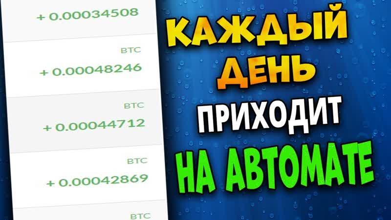 Биткоин заработать на автомате новичку БОТ 40000 сат за 3 мин КРАН Freebitcoin DICE ПРИБЫЛЬНАЯ СТРАТЕГИЯ 2020