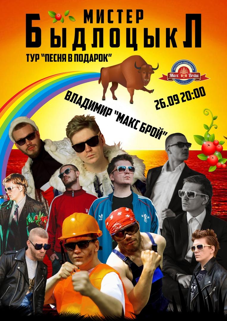 Афиша Москва БЫДЛОЦЫКЛ / Владимир / 26.09 / Макс Брой