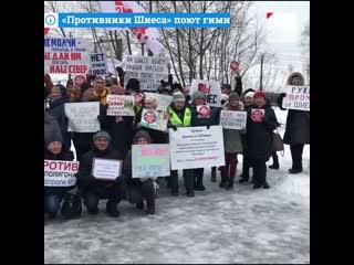"""На пикете против """"Шиеса"""" поют гимн России"""