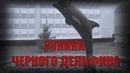 Самая суровая тюрьма России. Узники ЧЕРНОГО ДЕЛЬФИНА Криминальное видео