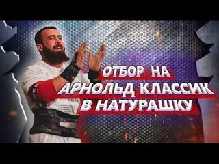 Артем Тарасов STRONG  Отбор на Арнольд Классик в натурашку