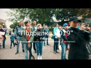 Молодежная сцена фестиваля уличных музыкантов ПОДБЕЛКА 2019