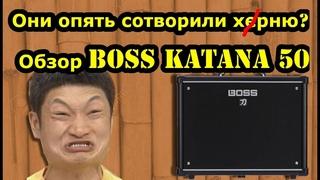 Обзор Boss Katana 50. ОНИ опять сделали херню?