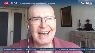 Беседа Валерия Соловья и Александра Сотника: о введении армии в Москву, Навальном и Ким Чен Ыне