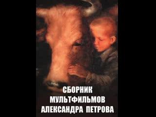 Сборник мультфильмов Александра Петрова - Полная коллекция (1988-2013)