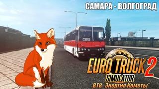 Автобусный рейс в Euro Truck Simulator 2 [Самара- Волгоград]