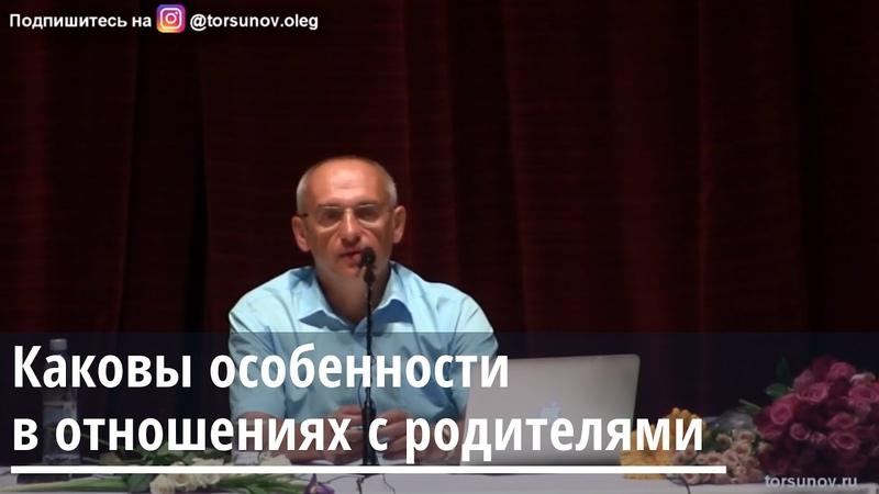 Торсунов О.Г. Каковы особенности в отношениях с родителями