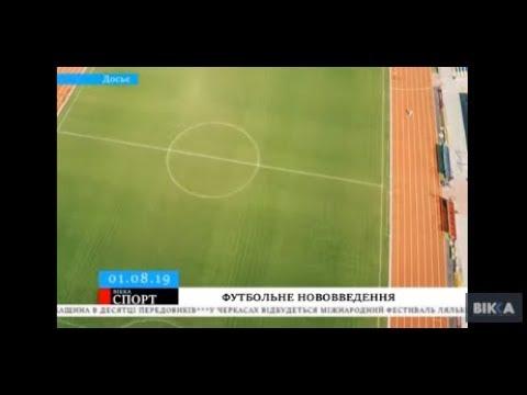 Черкаські вболівальники з дітьми зможуть відвідувати футбольні матчі безкоштовно