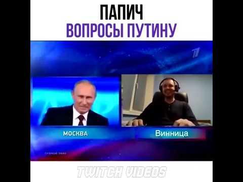Папич на карантине задает вопросы Путину Онлайн встреча Папич на первом канале