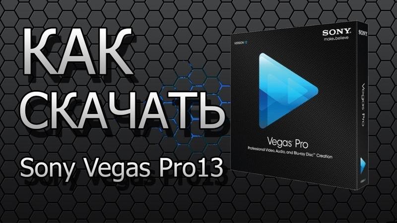 Как установить Sony Vegas Pro 13 ЗА 1 МИН Cкачать sony vegas pro 13 2020
