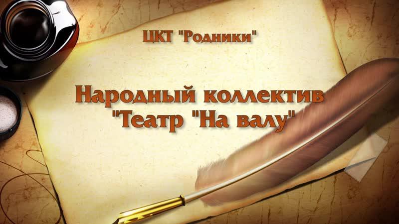 Поздравление Александру Сергеевичу Пушкину от Народного коллектива Театр На валу в день рождения
