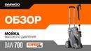 Мойка высокого давления Daewoo DAW 700 * Обзор [Daewoo Power Products Russia] 6