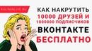 😅 НАКРУТКА ДРУЗЕЙ ВКОНТАКТЕ БЕСПЛАТНО 2020 . VK КАК НАКРУТИТЬ 10000 ПОДПИСЧИКОВ 🌝